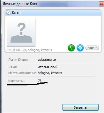 Как посмотреть в скайпе друзей друга