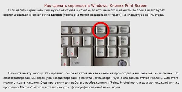 Как сделать скрин если не работает кнопка print screen