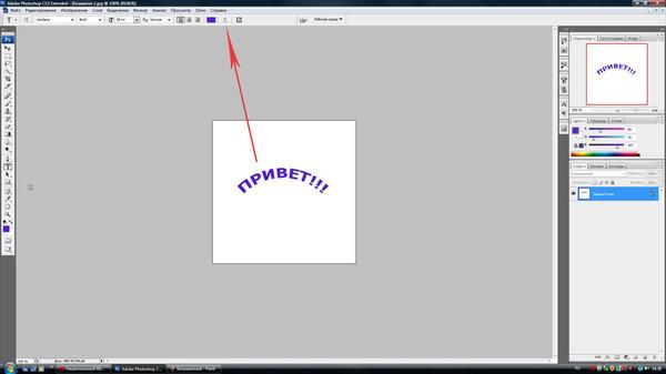 Как в фотошопе сделать линию полукругом