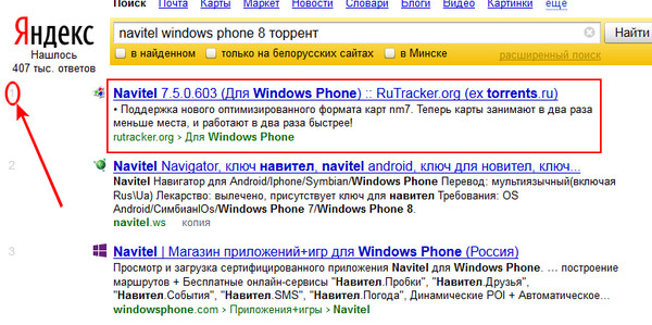 Ребят, подскажите, есть ли способ крякнуть navitel под windows phone 8, мож