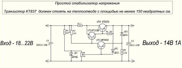 Схема стабилизаторов напряжения своими руками