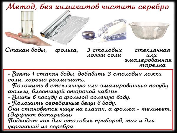 Как очистить потемневшие серебро в домашних условиях