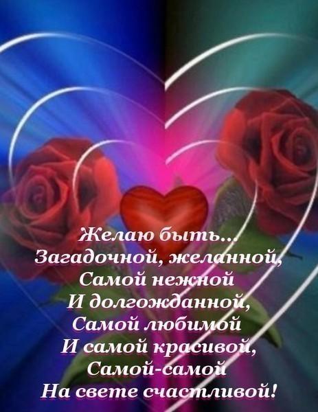 Поздравления на день рождения любовные