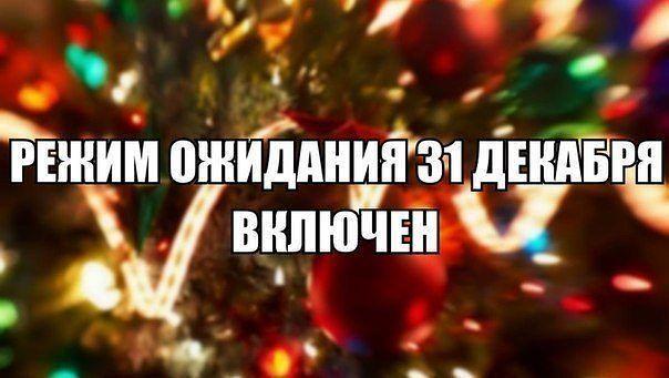 Статус ты ждешь нового года