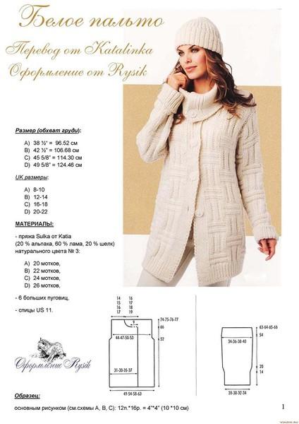 Вязание спицами пальто схемы и