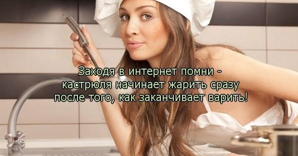 Цитаты вкусно готовить