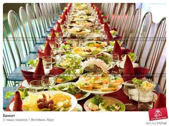 Оформить праздничный стол