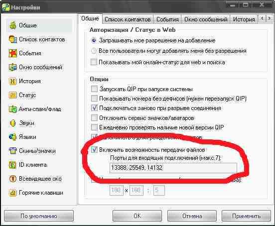 Передача файлов на icq телефона с компьютера