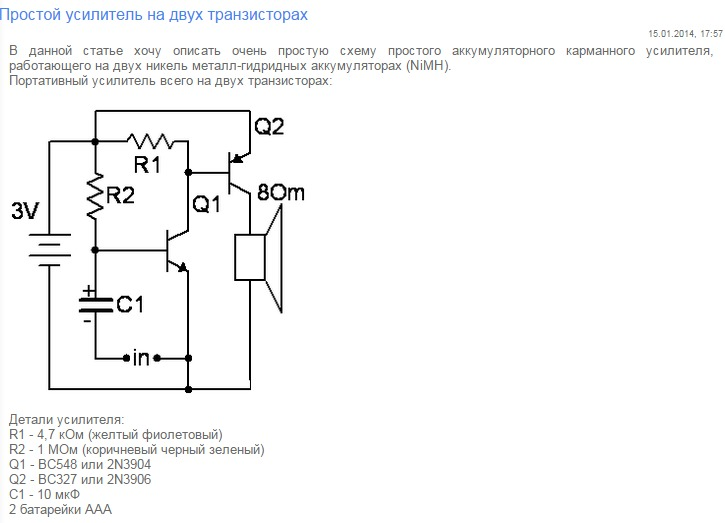 Простая схема усилителя звука на транзисторах своими руками