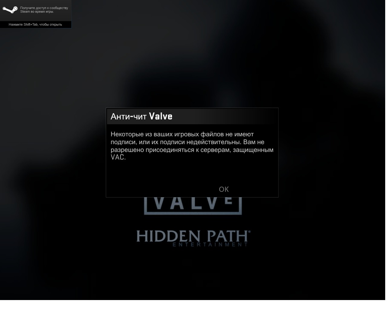 How to fix vac blocking (steam)