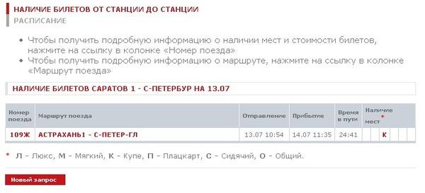Расписание автобусов чебоксары саратов цена билета