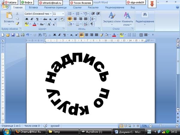 Как сделать выгнутую надпись