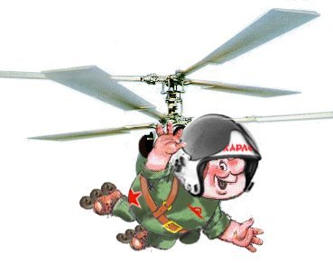 Поздравление с днем вертолетной авиации 77
