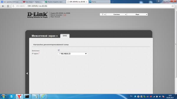 Ответы@Mail.Ru: как сделать чтоб сервер был виден в интернете через D-link 300 билайн .в Лакали видна сервер а в интернете