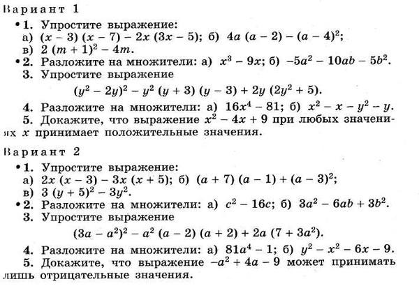 Ответ на контрольную работу 7 по математике