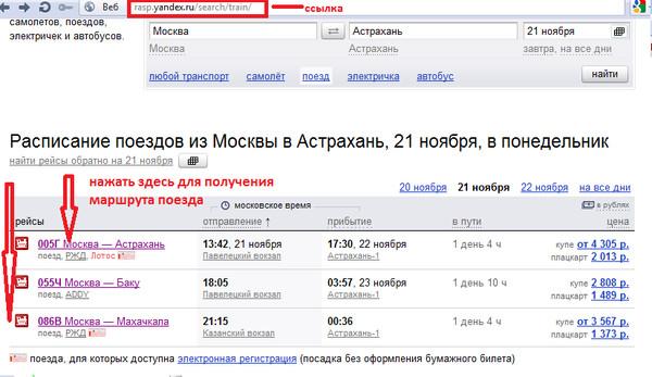 Расписание поездов Москва  Астрахань стоимость билета