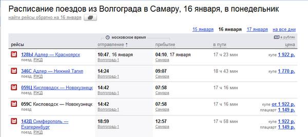 едва утонули, расписание поездов волгоград фролово мест продаж