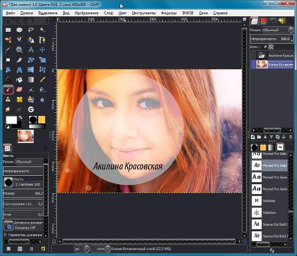 Как на фотке сделать прозрачную фотку