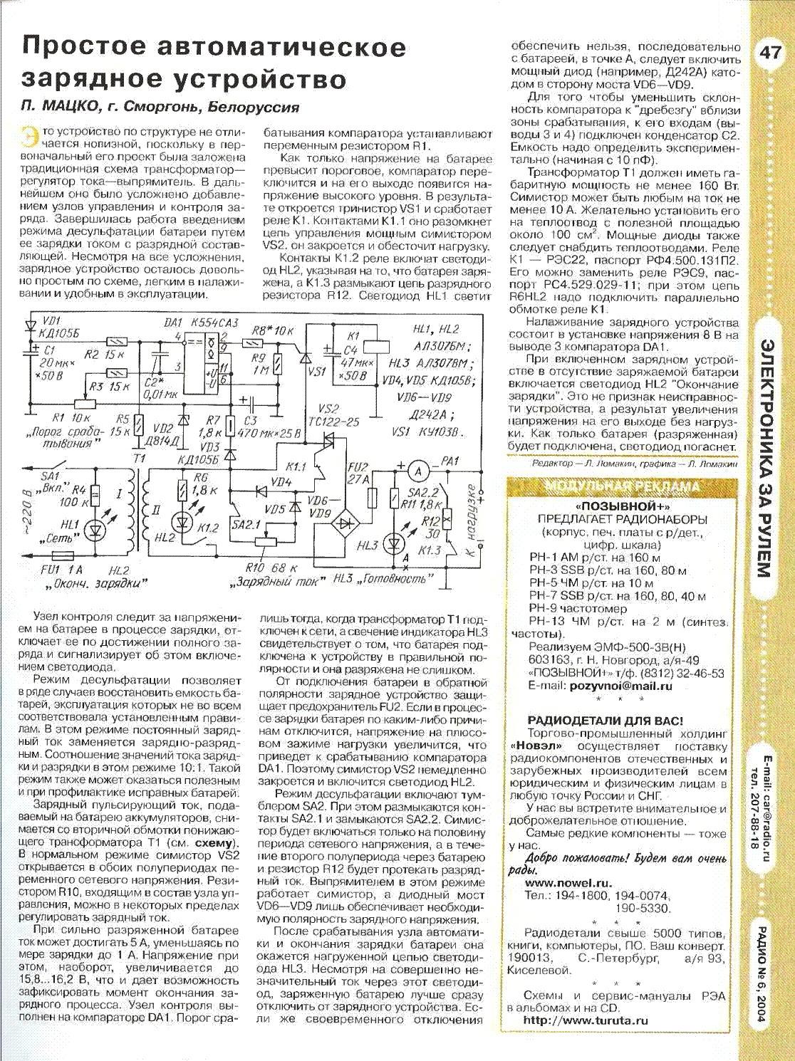 Схема простой зарядной устройство