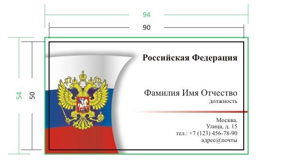 Как сделать правильно визитку