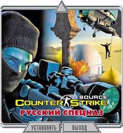 Counter-strike source serg v34 no steamрусский спецназ.Counter strike русск