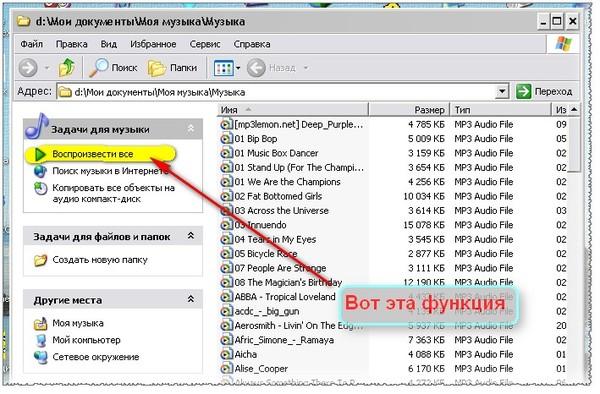Как сделать свою музыку в wot - Naturapura.ru