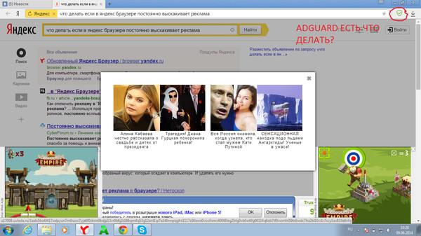 Как сделать не было реклам в браузерах