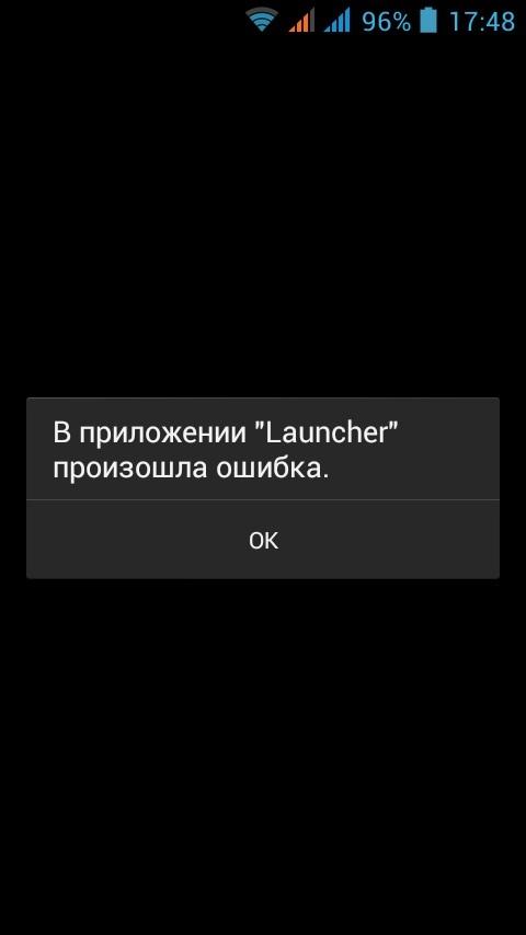 В приложении app manager произошла ошибка что делать