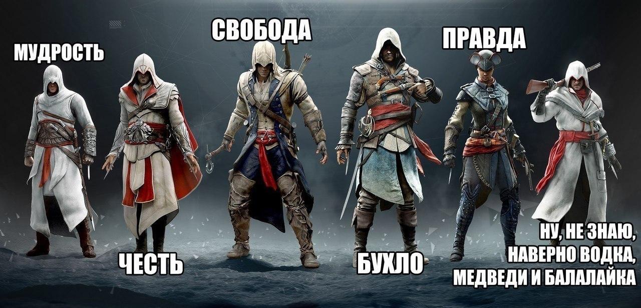 Как ассасин крид 3 сделать на русском