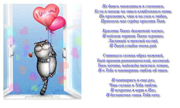 Смешные поздравления о любви