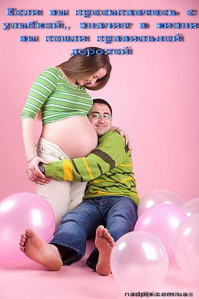 Беременное доброе утро