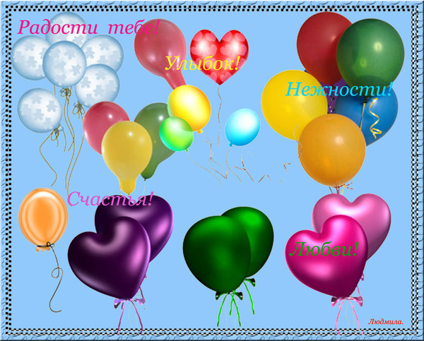 Поздравления с шарами пожелание