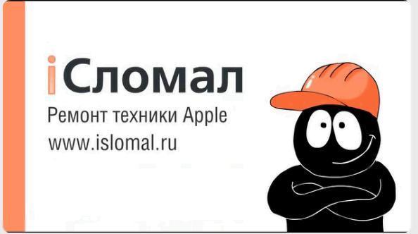 В рекламе сайта iсломал играет