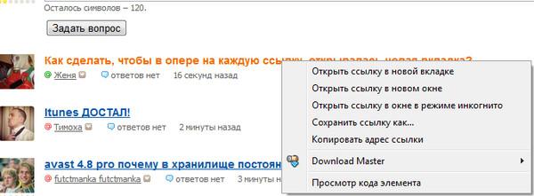 Как сделать чтобы ссылка открывалась в новой вкладке в опере - Vdpo85.ru