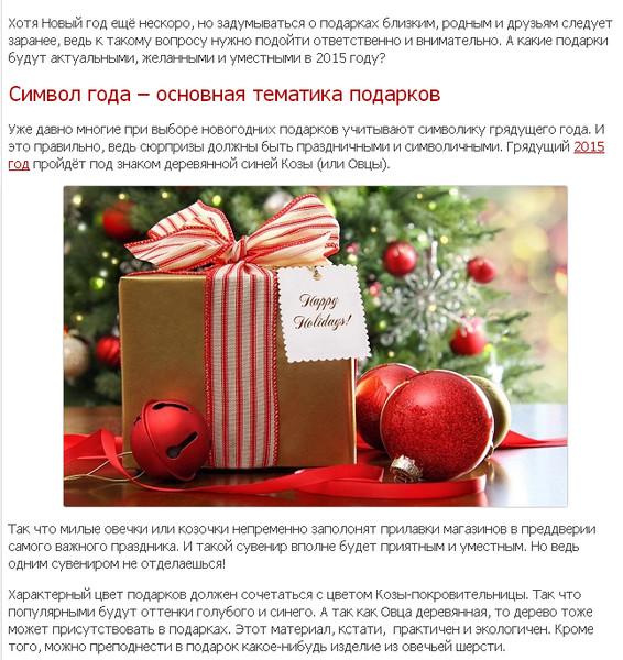 Что подарить на День Ангела? » ShopPodarki.com - выбираем ...