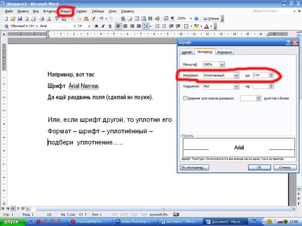 Как сделать один шрифт для всего документа в ворде