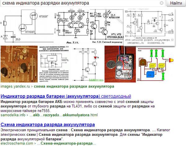 Индикатор разряда li-ion аккумулятора