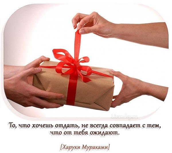 Подарок на днюху