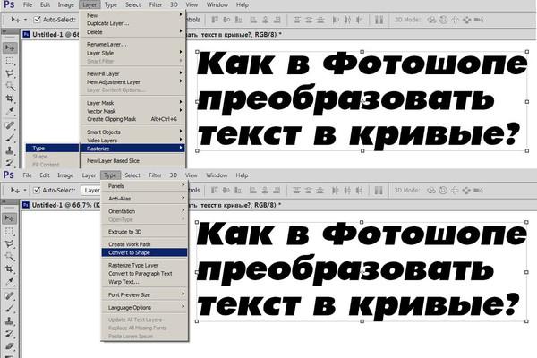 Ответы@Mail.Ru: Как в Фотошопе преобразовать текст в кривые?