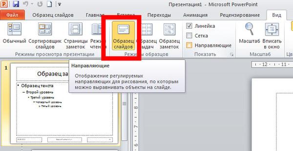Ответы@Mail.Ru: как в power point 2007 одну картинку сделать фоном всех слайдов одним движением?