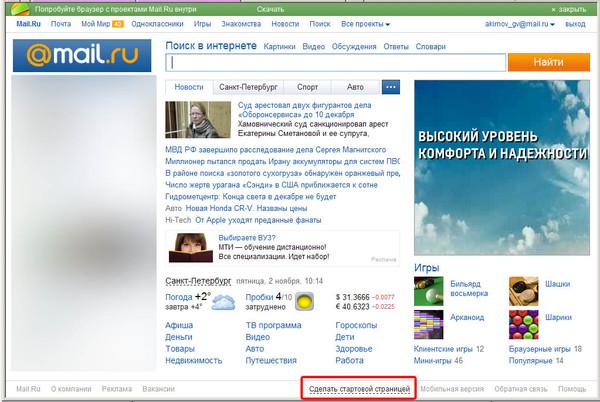 Как сделать домашней страницей майл.ру