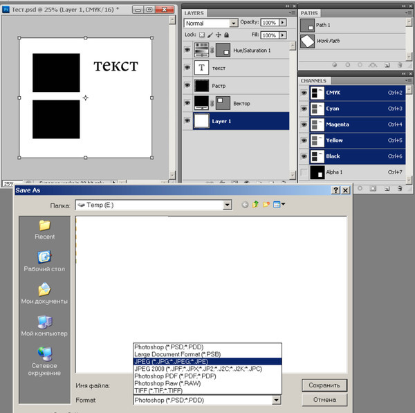 Как сделать чтобы фотошоп сохранял в jpg