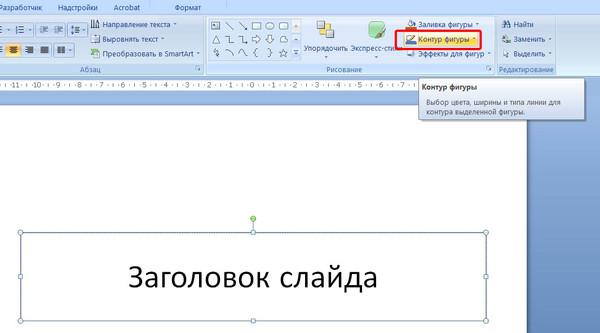 Как сделать рамку на слайдах в презентации