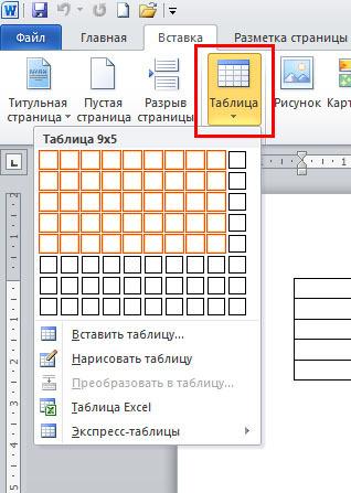 Как создать две таблицы рядом в ворде