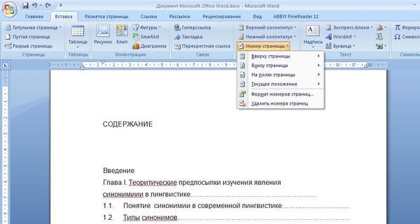 Как сделать документ на всю страницу в word