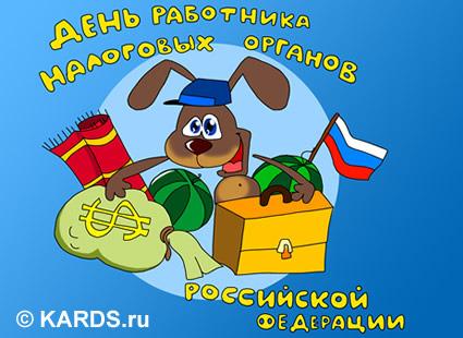 Поздравление с днем налоговой службы