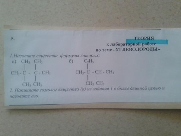 5 составьте формулу гомолога с более длинной углеродной цепью