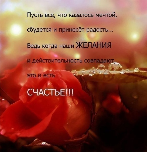 Стих счастье каждому