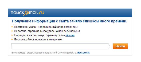 Почему вконтакте не открывается сайт