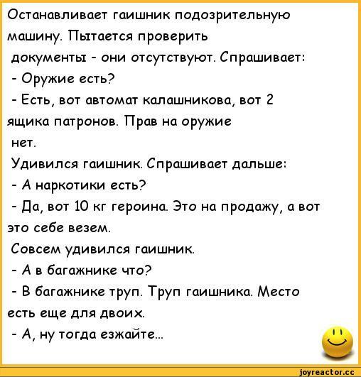 Анекдоты Гаишники